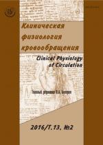 Научно-практический журнал «Клиническая физиология кровообращения»